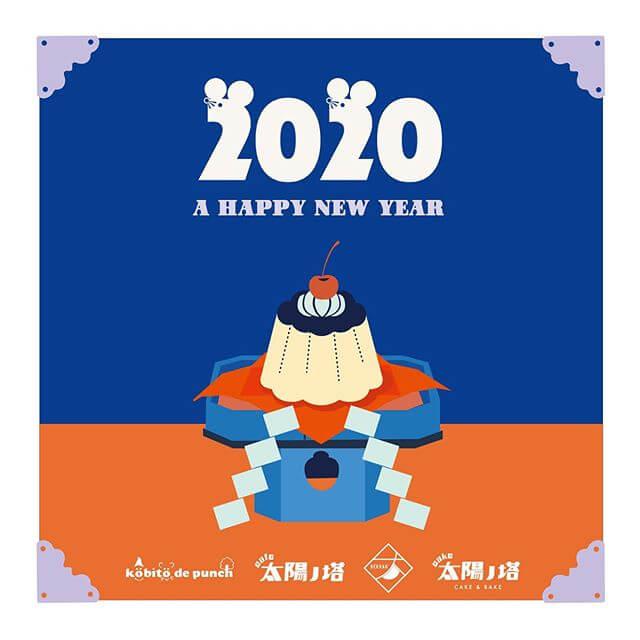 太陽ノ塔2020年新年のご挨拶