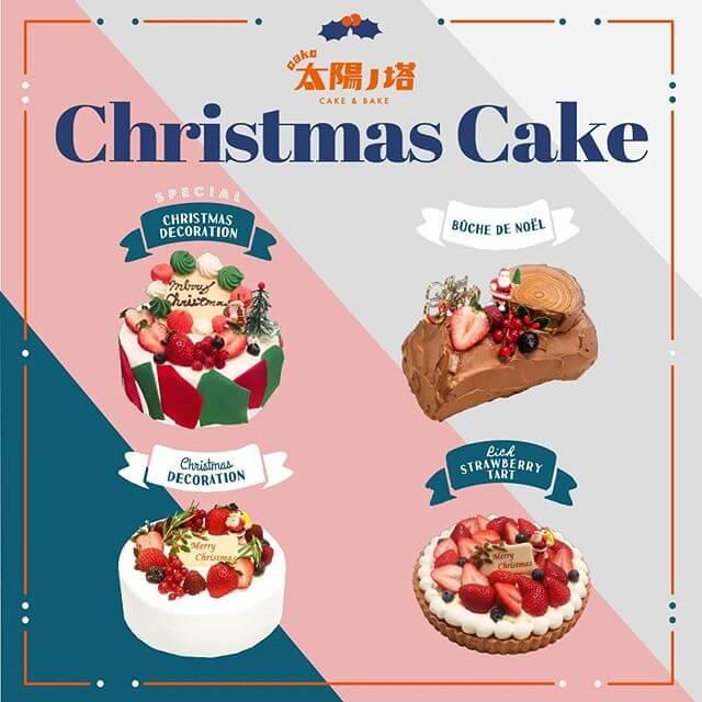 cake太陽ノ塔クリスマスケーキ2019年ご予約受け中