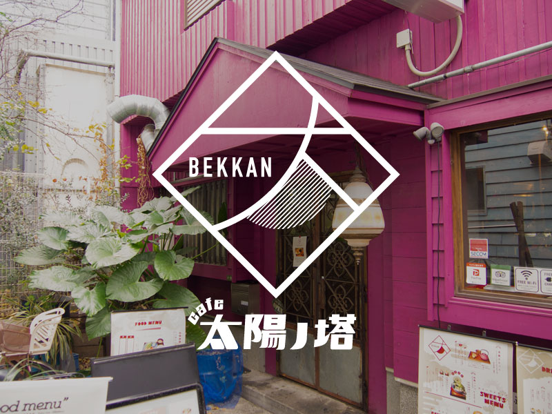 cafe太陽ノ塔 別館