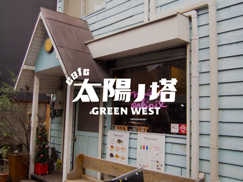 cafe太陽ノ塔 GREEN WEST