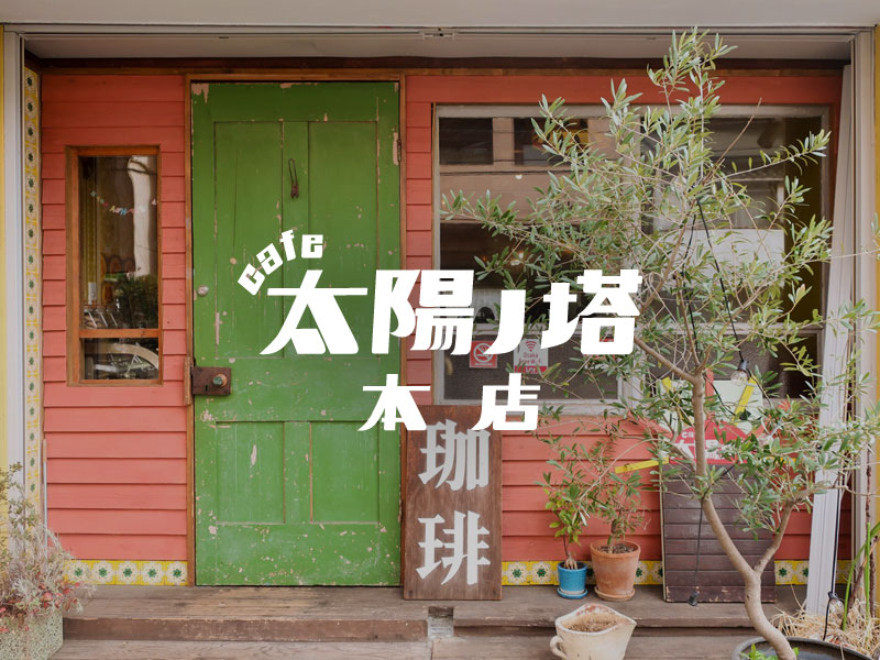 cafe太陽ノ塔 本店