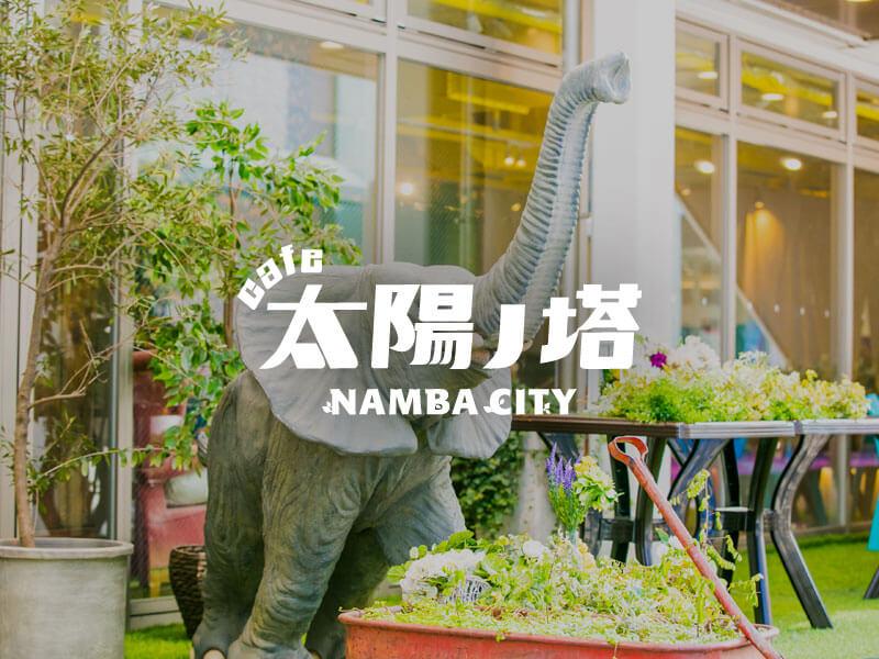 cafe太陽ノ塔 NAMBA CITY