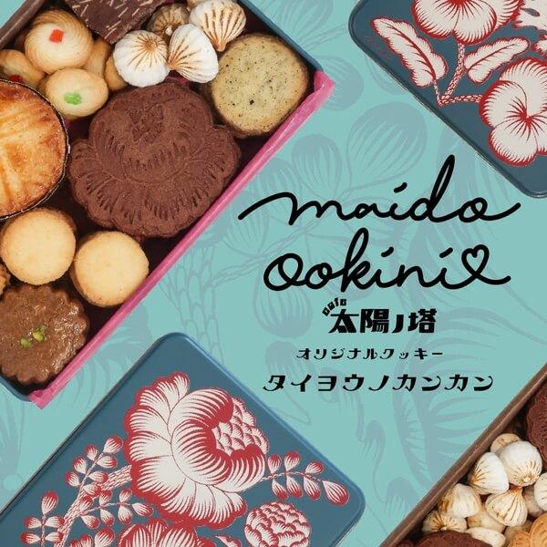 cake太陽ノ塔PATISSERIE オリジナルクッキー タイヨウノカンカン maido ookini