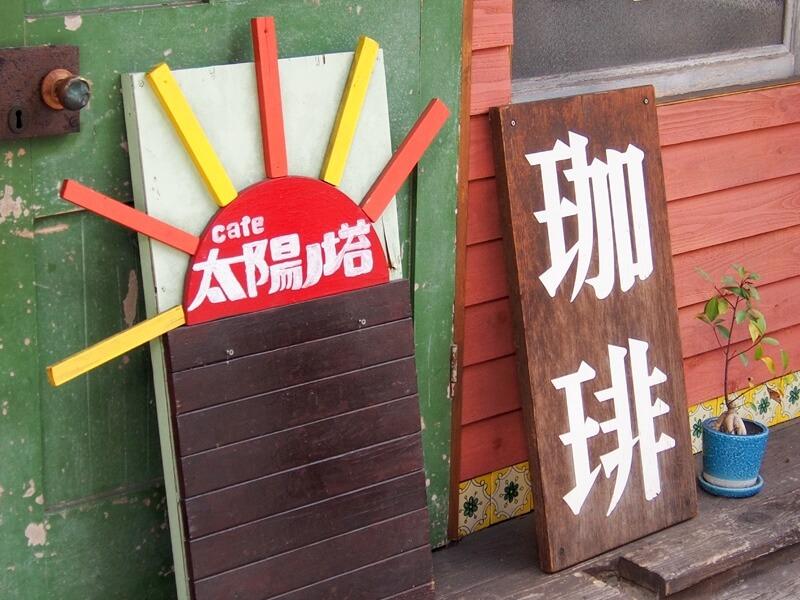 cafe太陽ノ塔 本店の手作り看板
