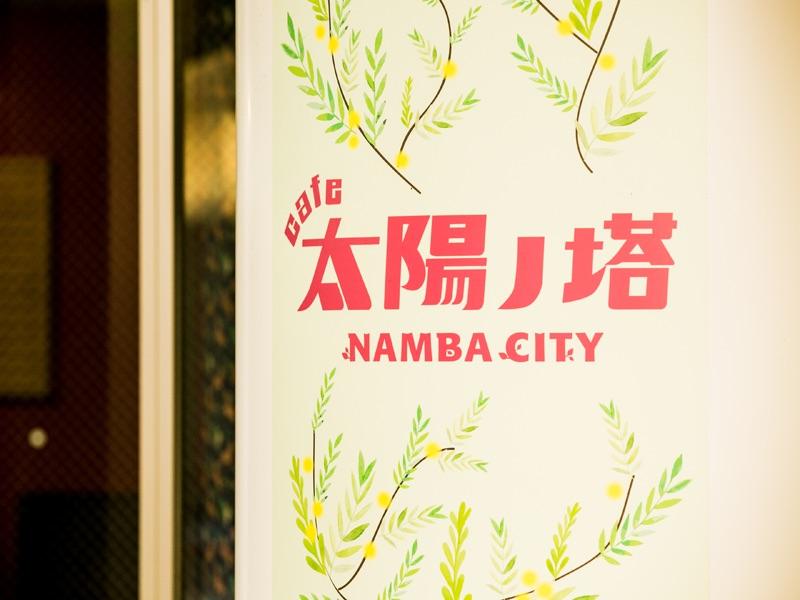 cafe太陽ノ塔 NAMBA CITYの看板