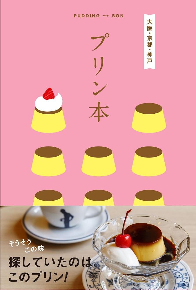 『プリン本 大阪・京都・神戸』cafe太陽ノ塔本店掲載情報