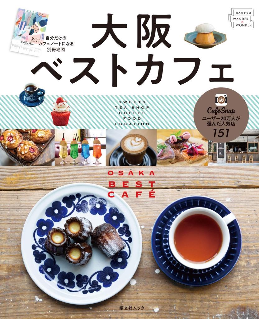 大阪ベストカフェ