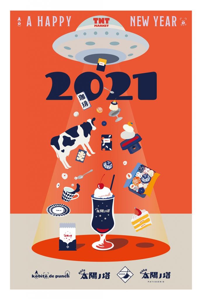 太陽ノ塔2021年新年のご挨拶