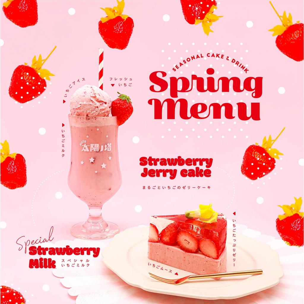 春限定「まるごといちごのゼリーケーキ」&「スペシャルいちごミルク」