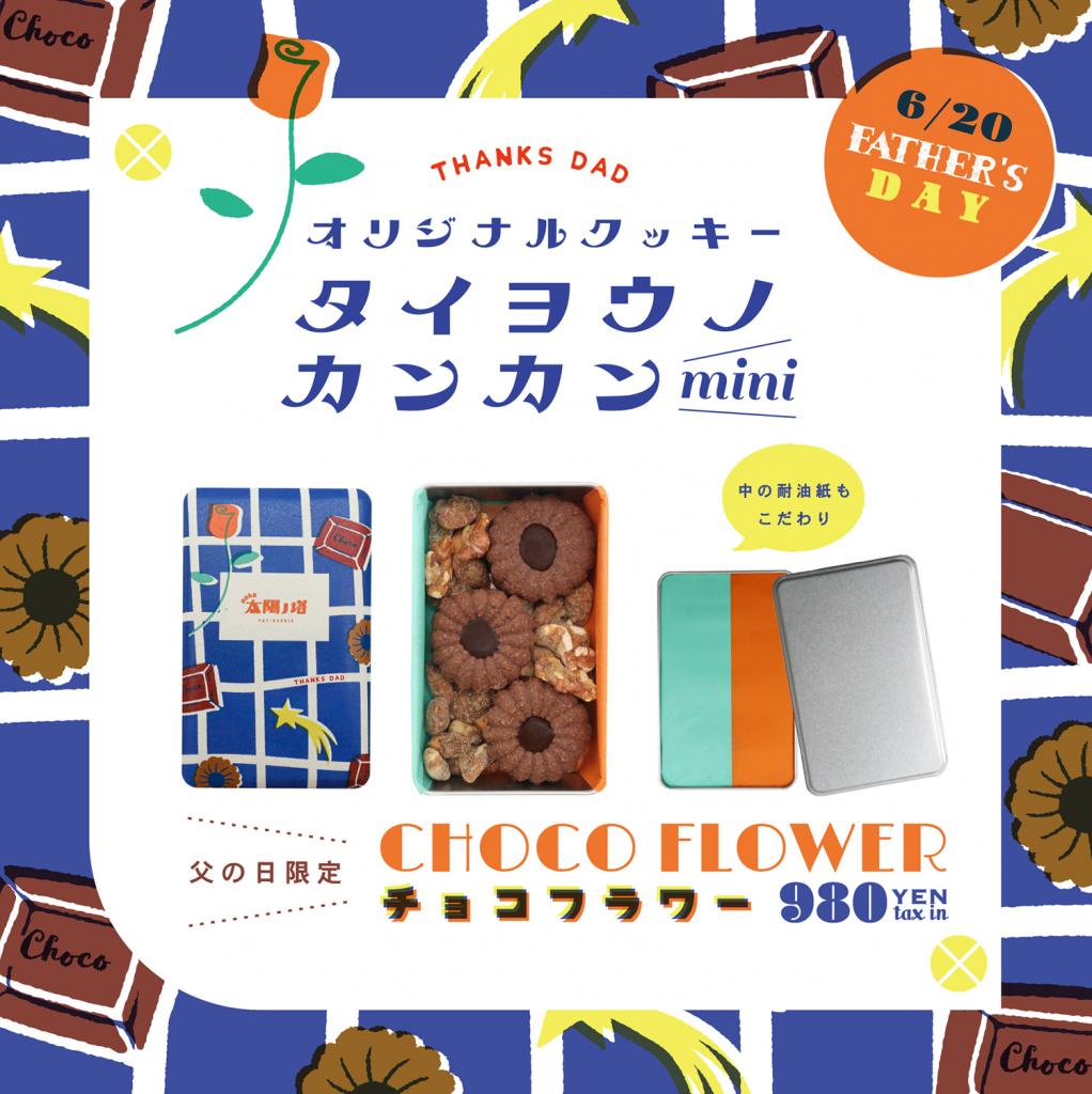 2021年太陽ノ塔父の日限定クッキー缶「チョコフラワー」