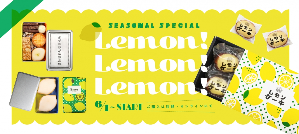 今年も「レモン」の季節限定クッキーが登場します♪ 昨年も人気だったタイヨウノカンカンmini・ココナッツレモンクッキーが再登場。 そして今年は銀缶のアソートにもレモンクッキーが加わります。