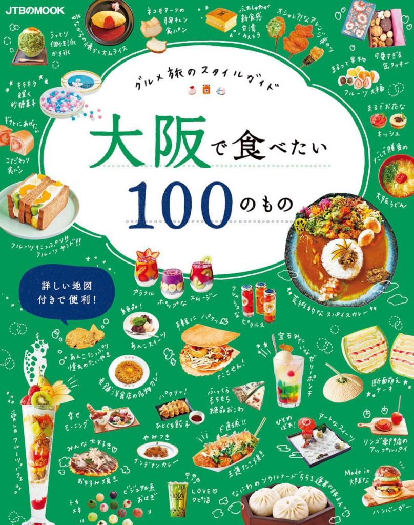 雑誌掲載「大阪で食べたい100のもの」